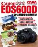 Canon EOS600D數位單眼相機完全解析