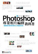 Photoshop專業相片編修教科書