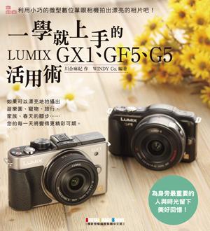 一學就上手的LUMIX GX1、GF5、G5活用術
