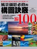 名師技法100招:風景攝影必修的構圖訣竅