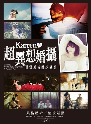 Karren的超異想婚攝:百變風格婚紗攝影