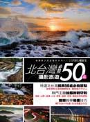 北台灣攝影旅遊必拍50處