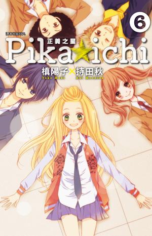 PIKA☆ICHI-正義之星(06)