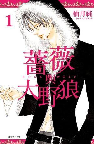 薔薇與大野狼(01)