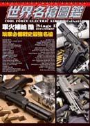 世紀名槍圖鑑.軍火補給COOL(01)