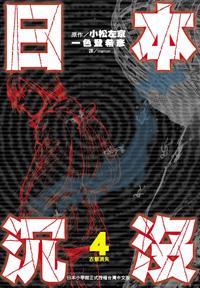 日本沉沒(04)