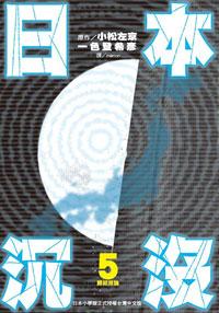 日本沉沒(05)