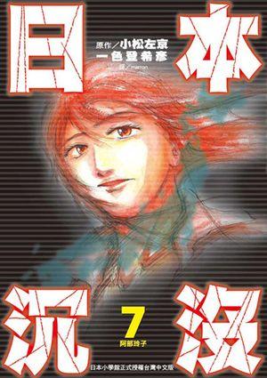 日本沉沒(07)