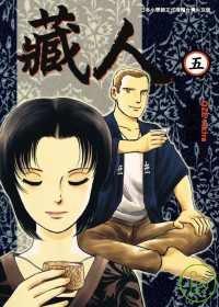藏人(05)