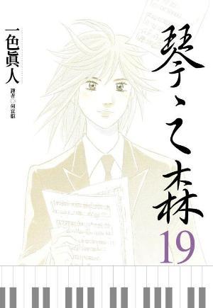 琴之森(19)