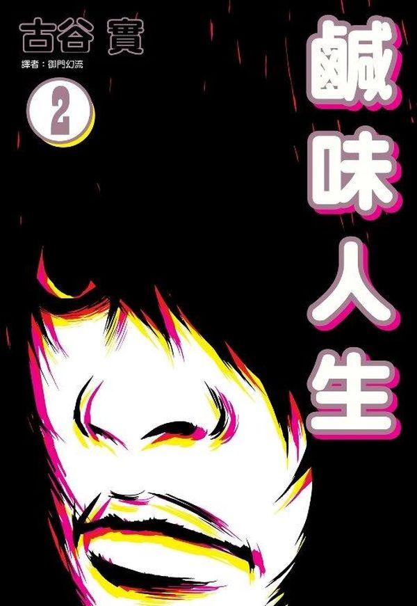 鹹味人生(2)