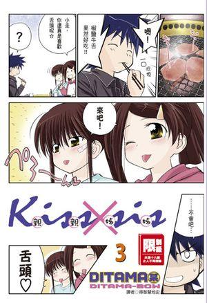 KissXsis親親姊姊(03)