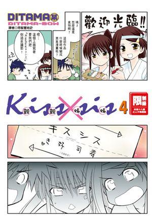 KissXsis親親姊姊(04)