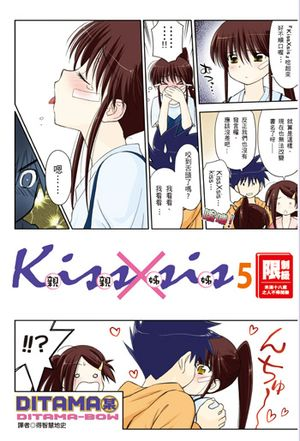KissXsis親親姊姊(05)