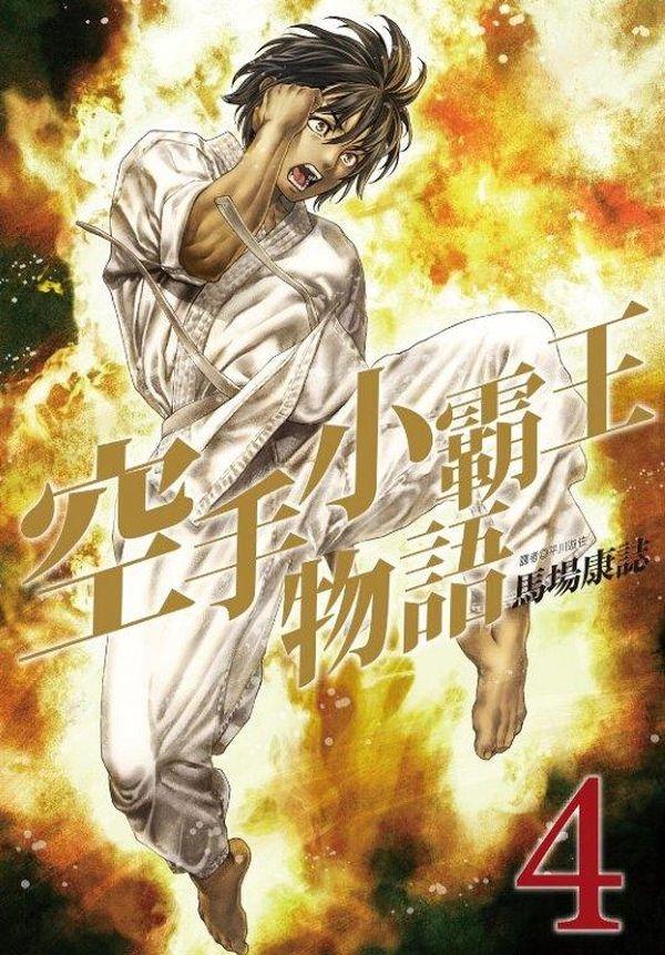 空手小霸王物語(04)