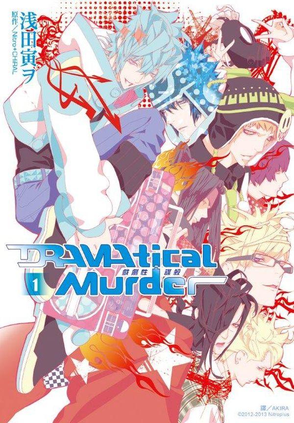 DRAMAtical Murder戲劇性謀殺(01)