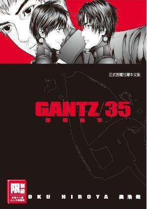 GANTZ殺戮都市(35)