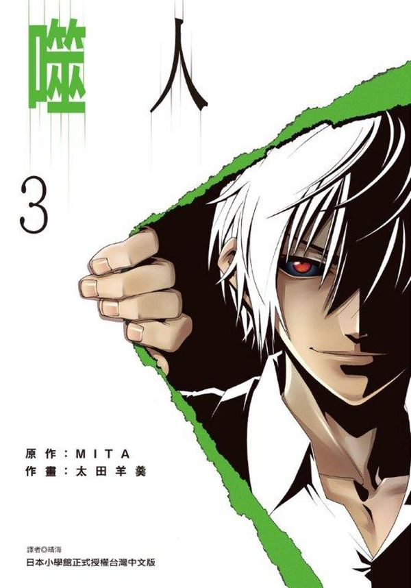 噬人(03)