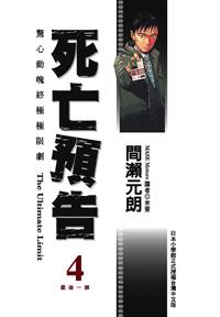 死亡預告(04)