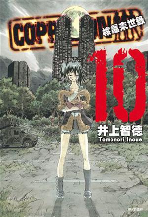 COPPELION核爆末世錄(10)