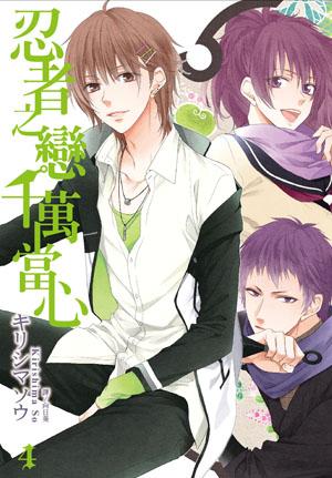 忍者之戀千萬當心(04)