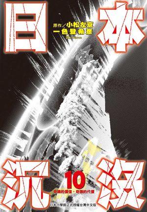 日本沉沒(10)