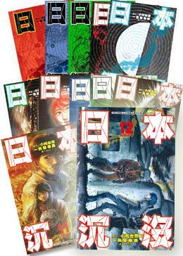 日本沉沒(1-12)