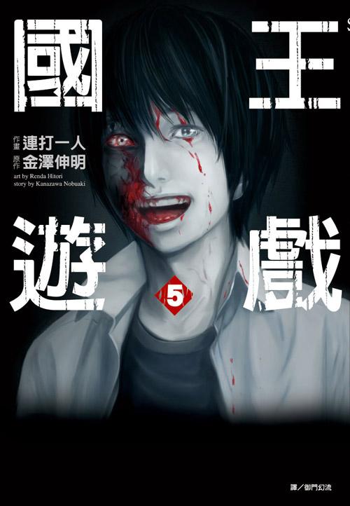 國王遊戲(05)漫畫