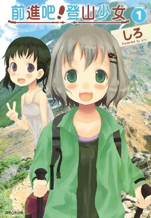 前進吧!登山少女(01)