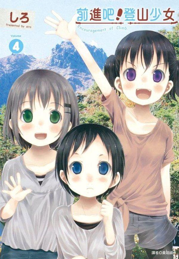 前進吧!登山少女(04)