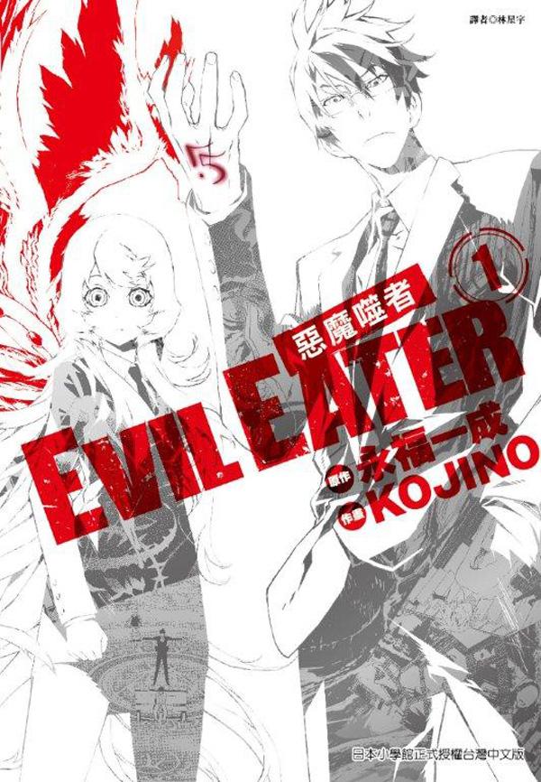 EVIL EATER惡魔噬者(01)