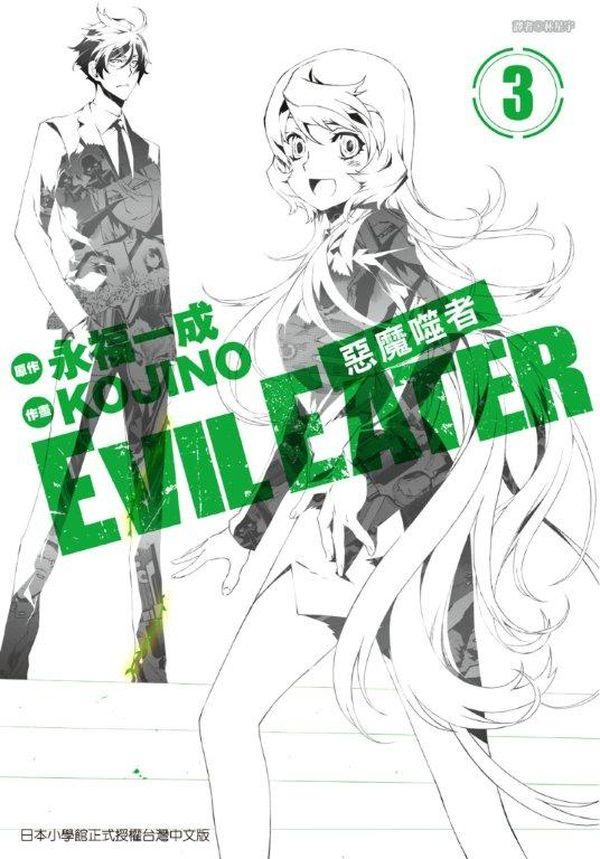 EVIL EATER惡魔噬者(03)完