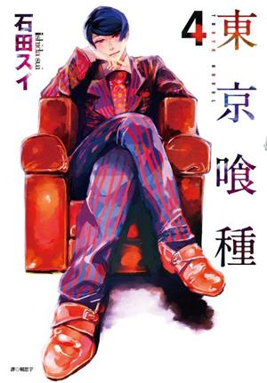東京喰種(04)