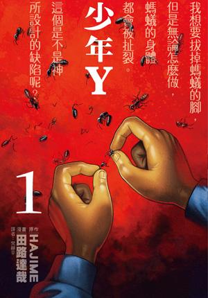 少年Y(01)
