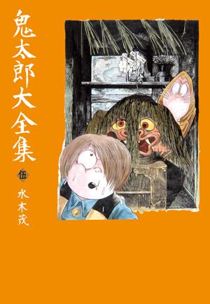 鬼太郎大全集(05)