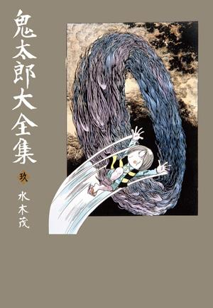 鬼太郎大全集(09)