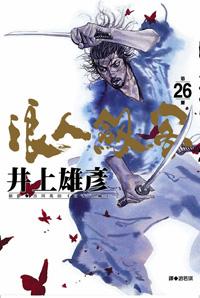 浪人劍客(26)