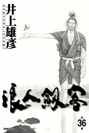 浪人劍客(36)