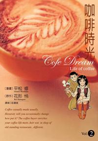 咖啡時光(02)