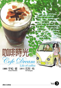 咖啡時光(03)