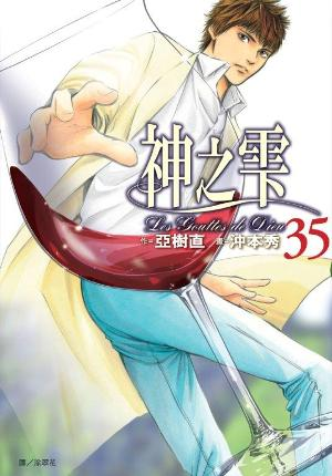 神之雫(35)