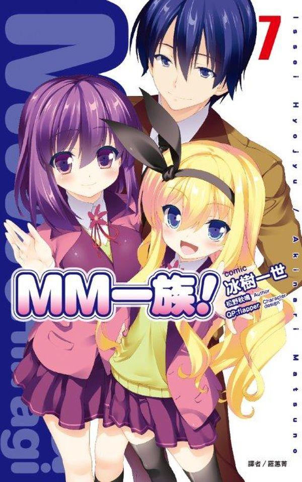 MM一族(07)完
