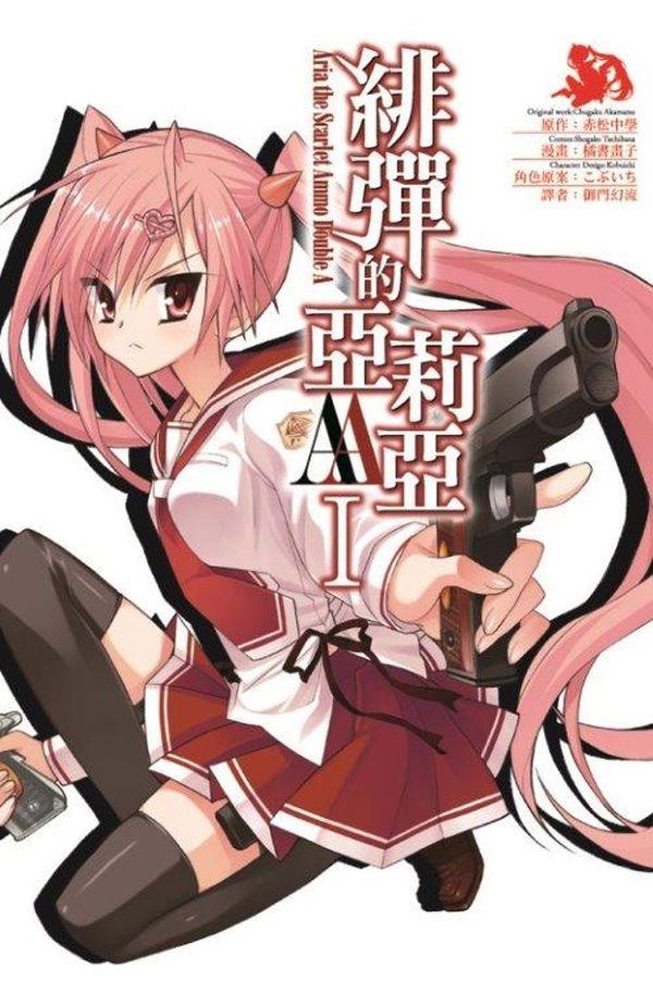 緋彈的亞莉亞AA(01)