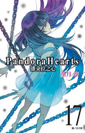 潘朵拉之心(17)