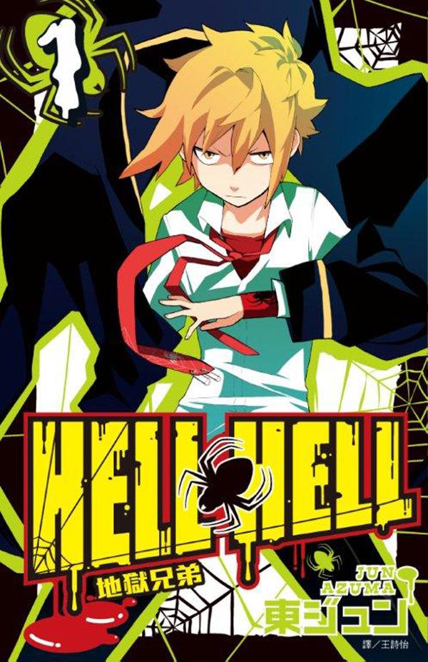 地獄兄弟HELL HELL(01)