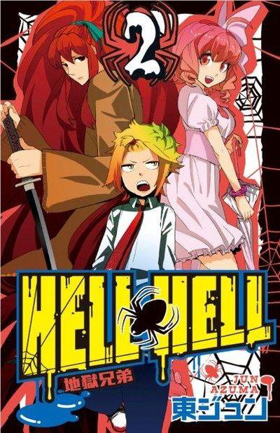地獄兄弟HELL HELL(02)