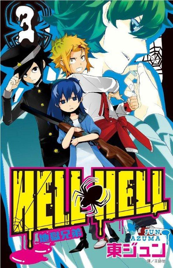 地獄兄弟HELL HELL(03)