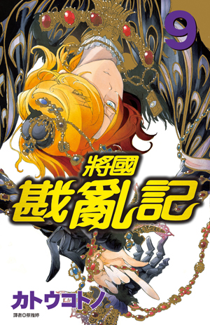 將國戡亂記(09)