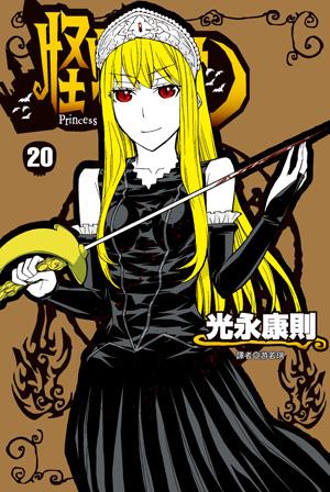 怪物王女(20) 完