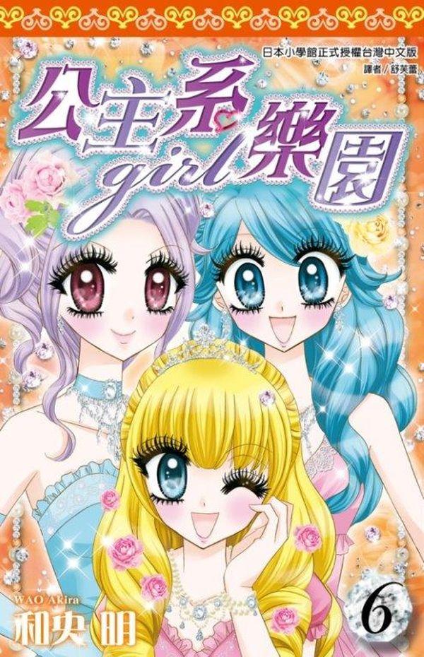 公主系girl樂園(06)